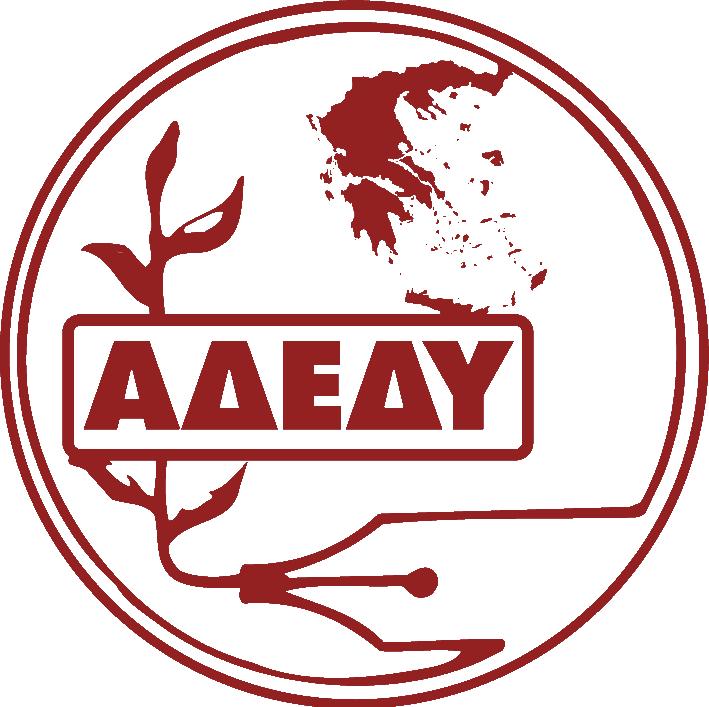 ΑΔΕΔΥ: 15 Οκτωβρίου 24ωρη Πανδημοσιοϋπαλληλική απεργιακή κινητοποίηση