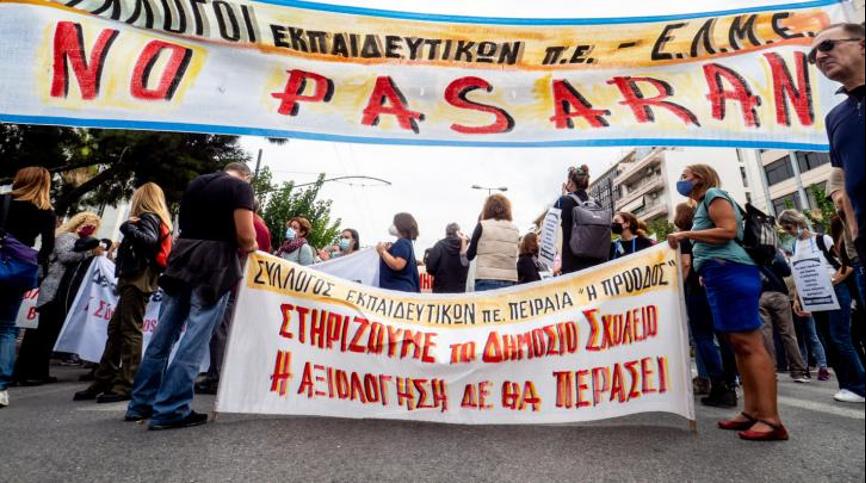 Ενημέρωση για την απεργία αποχή μετά την απόφαση του Εφετείου